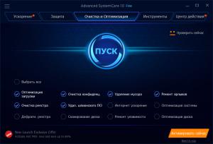 advanced-systemcare10_1