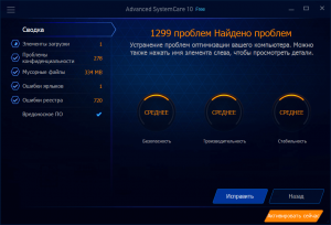 advanced-systemcare10_3