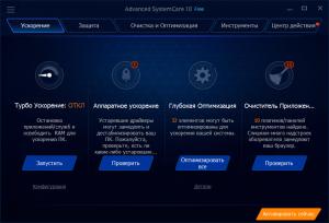 advanced-systemcare10_4