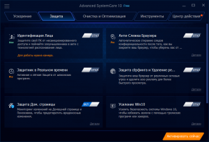 advanced-systemcare10_5
