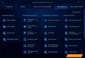 advanced-systemcare10_6
