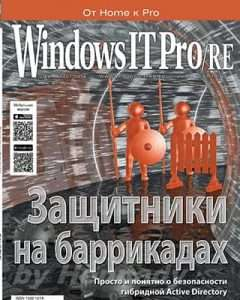windowspro82018